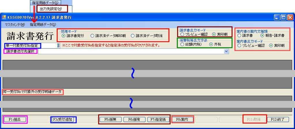 簡易専用水道検査システム Full Edtion 1-(7)請求書出力処理