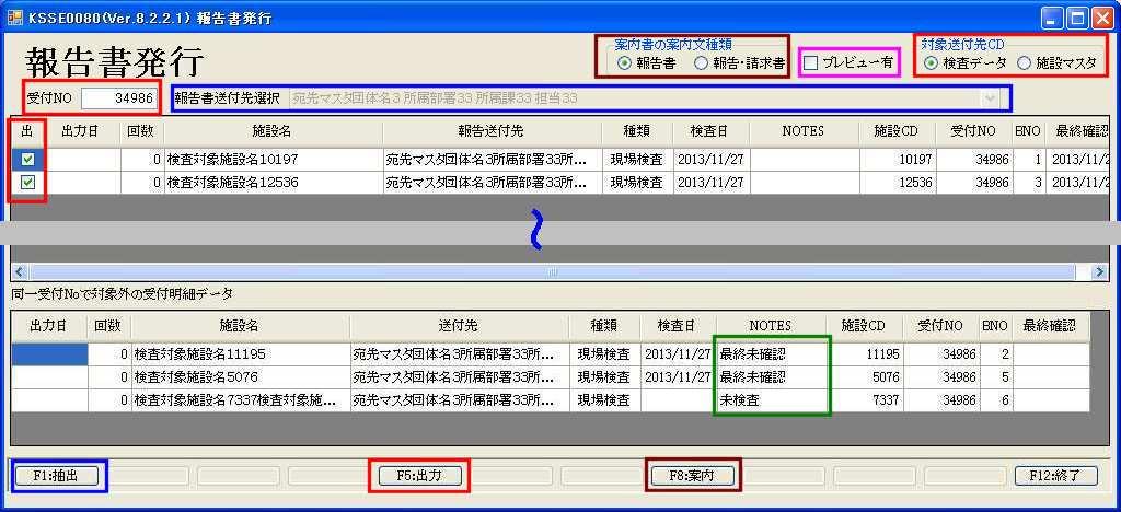 簡易専用水道検査システム Full Edtion 1-(8)報告書出力処理